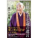 寂聴九十七歳の遺言 (朝日新書)
