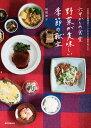 六甲かもめ食堂 野菜が美味しい季節の献立 旬の素材と定番調味料でいつものおかずが格別の味になる [ 船橋 律子 ]