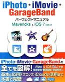iPhoto・iMovie・GarageBandパーフェクトマニュアル