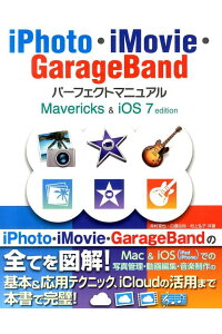 iPhoto・iMovie・GarageBandパーフェクトマニュアルMavericks&iOS7edition[井村克也]