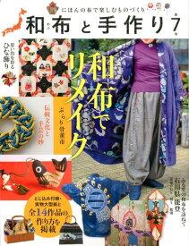 和布と手作り(第7号) にほんの布で楽しむものづくり (MUSASHI BOOKS)