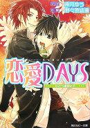 恋愛days