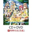 【予約】【先着特典】『ラブライブ!サンシャイン!!』 Aqours 4th Single「未体験HORIZON」 (CD+DVD) (ミニスタンディー付き)