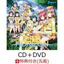 【先着特典】『ラブライブ!サンシャイン!!』 Aqours 4th Single「未体験HORIZON」 (CD+DVD) (ミニスタンディー付き)…