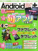 Androider+ (アンドロイダープラス) 2014年 04月号 [雑誌]