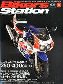 Bikers Station (バイカーズステーション) 2014年 04月号 [雑誌]