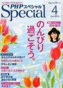 PHP (ピーエイチピー) スペシャル 2014年 04月号 [雑誌]