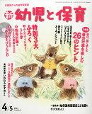 新 幼児と保育 2014年 04月号 [雑誌]