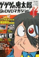 隔週刊 ゲゲゲの鬼太郎 TVアニメDVDマガジン 2014年 4/15号 [雑誌]