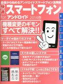 快適スマートフォンforアンドロイド 2014春 2014年 4/21号 [雑誌]