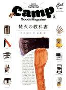 キャンプ・グッズ・マガジン Vol.5
