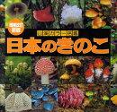 日本のきのこ増補改訂新版 保