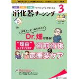 """消化器ナーシング(Vol.25 No.3(3 2) 特集:後輩ナースに胸を張れ!Dr.畑が語る!""""理由""""から学び"""