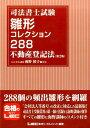司法書士試験雛形コレクション288不動産登記法第2版 [ 海野禎子 ]
