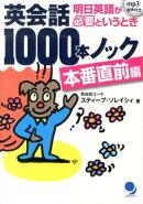 英会話1000本ノック(本番直前編)