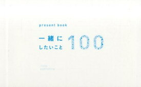 present book一緒にしたいこと100(ホワイト) ([バラエティ])