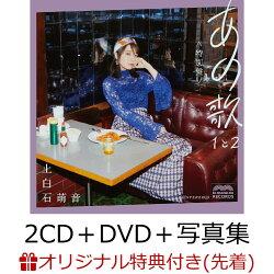 【楽天ブックス限定先着特典】あの歌 特別盤 -1と2- (2CD+DVD+写真集)(アナザージャケット(12cm×12cm))
