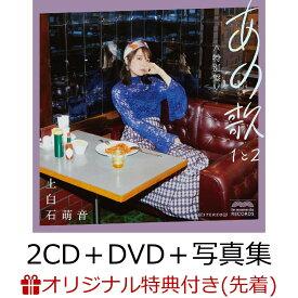 【楽天ブックス限定先着特典】あの歌 特別盤 -1と2- (2CD+DVD+写真集)(アナザージャケット(12cm×12cm)) [ 上白石萌音 ]