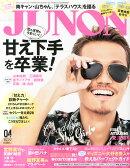 JUNON (ジュノン) 2014年 04月号 [雑誌]
