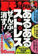 裏モノ JAPAN (ジャパン) 2014年 04月号 [雑誌]