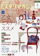 ミステリマガジン 2014年 04月号 [雑誌]