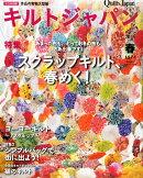 Quilts Japan (キルトジャパン) 2014年 04月号 [雑誌]