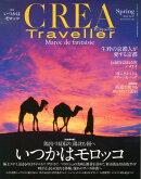 CREA Traveller (クレア・トラベラー) 2014年 04月号 [雑誌]