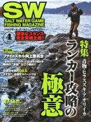 SALT WATER GAME FISHING MAGAZINE (ソルトウォーターゲームフィッシイングマガジン) 2014年 04月号 [雑誌]