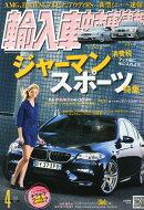 輸入車中古車情報 2014年 04月号 [雑誌]