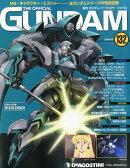 週刊 ガンダム・パーフェクトファイル 2014年 4/15号 [雑誌]