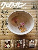 クロワッサン 2014年 4/25号 [雑誌]