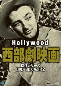 ハリウッド西部劇映画 傑作シリーズ DVD-BOX Vol.12 [ ランドルフ・スコット ]