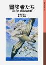 冒険者たち新版 ガンバと15ひきの仲間 (岩波少年文庫) [ 斎藤惇夫 ]