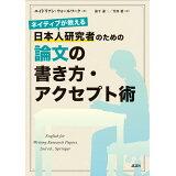 日本人研究者のための論文の書き方・アクセプト術