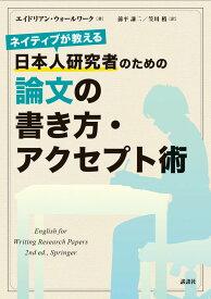 ネイティブが教える 日本人研究者のための論文の書き方・アクセプト術 (KS科学一般書) [ エイドリアン・ウォールワーク ]