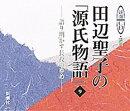 田辺聖子の「源氏物語」(9)