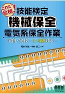 【POD】これで合格!技能検定 機械保全 電気系保全作業 学科・実技ー1〜3級対応ー