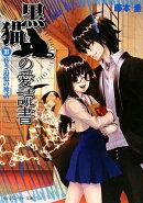 黒猫の愛読書(3)