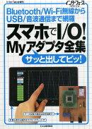 Interface (インターフェース) 増刊 スマホでI/O!Myアダプタ全集 2014年 04月号 [雑誌]