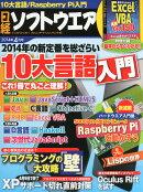 日経ソフトウエア 2014年 04月号 [雑誌]