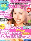 ケイコとマナブ関西版 2014年 04月号 [雑誌]