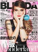 BLENDA (ブレンダ) 2014年 04月号 [雑誌]