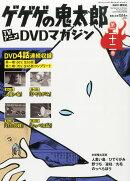 隔週刊 ゲゲゲの鬼太郎 TVアニメDVDマガジン 2014年 4/1号 [雑誌]