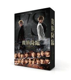 映画「貴族降臨ーPRINCE OF LEGEND-」DVD豪華版 [ 白濱亜嵐 ]