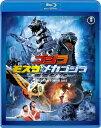 ゴジラ×モスラ×メカゴジラ 東京SOS 【60周年記念版】【Blu-ray】 [ 金子昇 ]