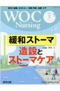 WOC Nursing(Vol.5No.5(2017)