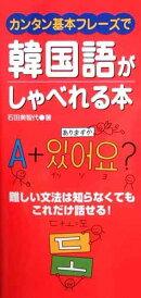 カンタン基本フレーズで韓国語がしゃべれる本