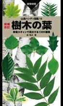 増補改訂 樹木の葉