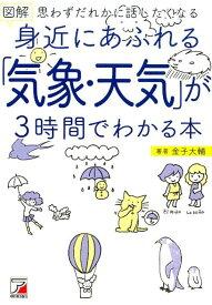 図解 身近にあふれる「気象・天気」が3時間でわかる本 [ 金子 大輔 ]
