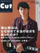 Cut (カット) 2014年 04月号 [雑誌]
